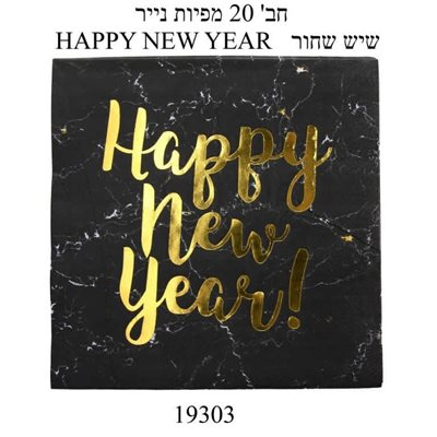 20 מפיות HAPPY NEW YEAR מוטבע זהב